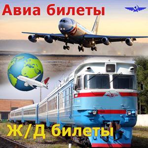 Авиа- и ж/д билеты Тбилисской