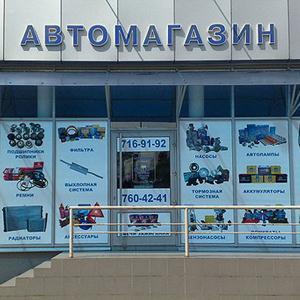 Автомагазины Тбилисской