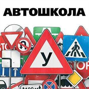 Автошколы Тбилисской