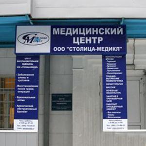 Медицинские центры Тбилисской