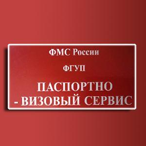 Паспортно-визовые службы Тбилисской