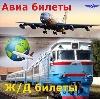 Авиа- и ж/д билеты в Тбилисской