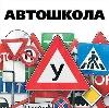 Автошколы в Тбилисской
