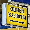 Обмен валют в Тбилисской