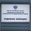 Отделения полиции в Тбилисской