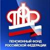 Пенсионные фонды в Тбилисской