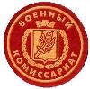 Военкоматы, комиссариаты в Тбилисской