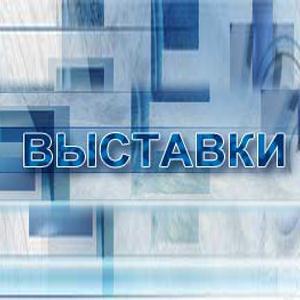 Выставки Тбилисской