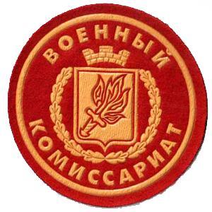 Военкоматы, комиссариаты Тбилисской
