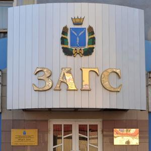 ЗАГСы Тбилисской