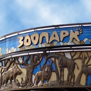 Зоопарки Тбилисской